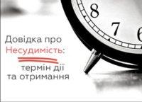 В Україні замовити довідку про несудимість тепер можна в «два кліка»