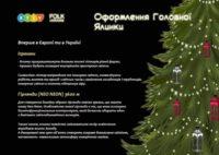 Вогні головної новорічної ялинки України запалять у День Святого Миколая