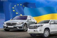 Із 1 січня 2018 року змінено процедуру виїзду автомашин з України до країн-членів ЄС