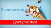 «Доступні ліки»: МОЗ поповнив перелік ще чотирма десятками препаратів