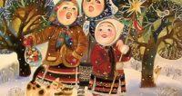 Як правильно зустріти Щедрий вечір і Старий Новий рік