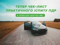 Сервісні центри МВС запровадили чек-лист практичного іспиту для водіїв