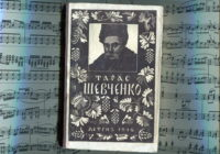 Невідоме про відомих: Чарівний голос Шевченка