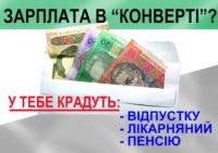Завдяки співпраці пенсійної служби з органами влади на Буковині легалізовано працю понад півтисячі осіб
