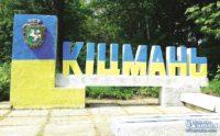 На святі у 600-річному Кіцмані вирував ярмарок, а в сусідніх Реваківцях змагалися родини й кінники