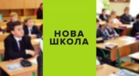 35,5 млн грн для «Нової української школи» на Буковині