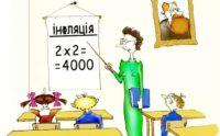 Держстат переконує українців, що в червні інфляції не було…