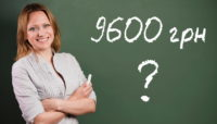 2019-го вчителям піднімуть зарплату на 9%