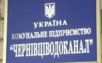 НКРЕКП не стала розглядати інвестиційну програму КП «Чернівціводоканал»