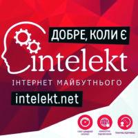 «Intelektуальний» Інтернет:  Від монтажників – до передових технологій