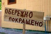 Зростає незадоволення українців реформами