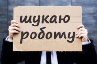 Безробіття в Україні далі зростає