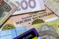 Від 1 березня пенсії перераховано понад 197 тисячам буковинців