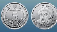 Монети вартістю 5 гривень увійдуть в обіг з 20 грудня