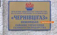 Астрономічні фіктивні борги за газ у Берегометі