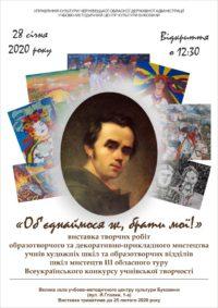 Тарас Шевченко і українська соборність
