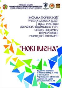 Всеукраїнська мистецька програма«Нові імена» – 2020