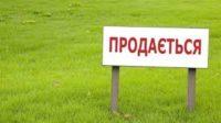 Українська земля: кому, коли, скільки?