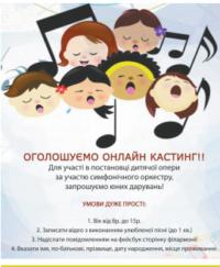 Чернівецьки діти заспівають в опері