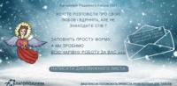 «Програма15» запрошує творити дива з Різдвяним Янголом