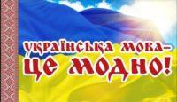 Мовний закон: сфера послуг в Україні переходить на українську