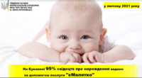 Більшість батьків-буковинців реєструють своїх дітей онлайн