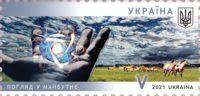 Укрпошта випустила поштову марку до річниці трагедії на Чорнобильській АЕС: на ній зображений мурал зі стіни ЧАЕС
