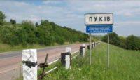 Зади, Пуків, Песець… Про кумедні назви селищ України