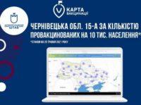 Інтерактивну Карту вакцинації запустили в Україні. Чернівецька область посідає 15 місце
