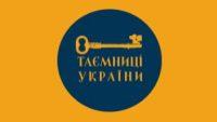 «Таємниці України для тебе»