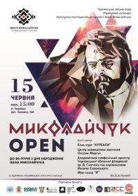 15 червня Іванові Миколайчуку — 80 років