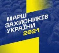 Марш захисників України – 2021: Учасників бойових дій на Сході запрошують взяти участь у параді до 30-й річниці Незалежності України