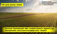 100 днів ринку землі: скільки буковинців уже скористалися правом на відчуження сільськогосподарської землі?